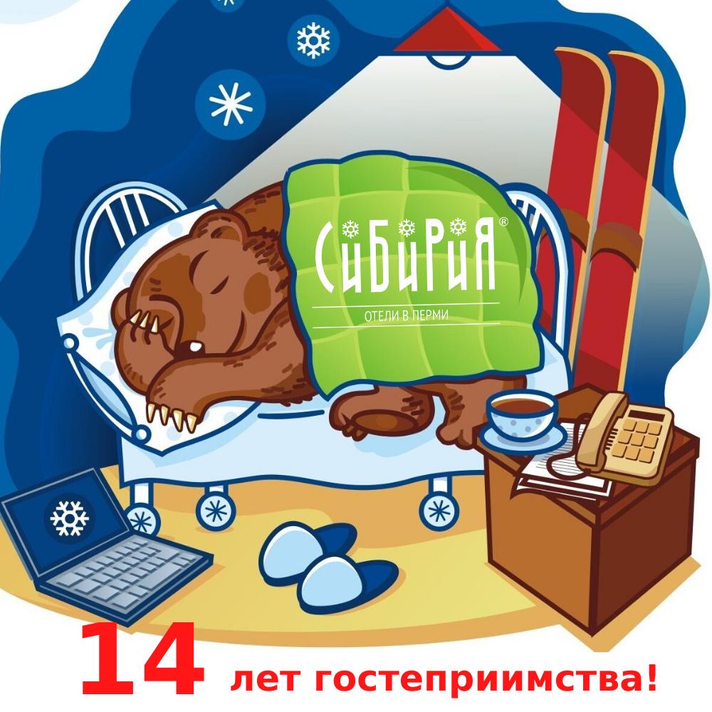 14 лет гостеприимства!_лого